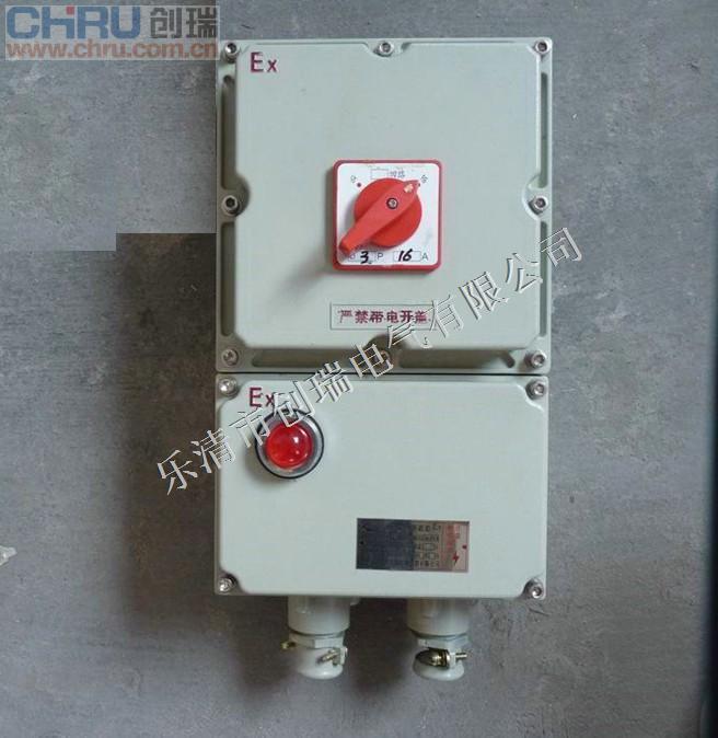 防爆防腐控制箱|不锈钢控制箱|照明控制箱|防爆控制箱|水泵控制箱