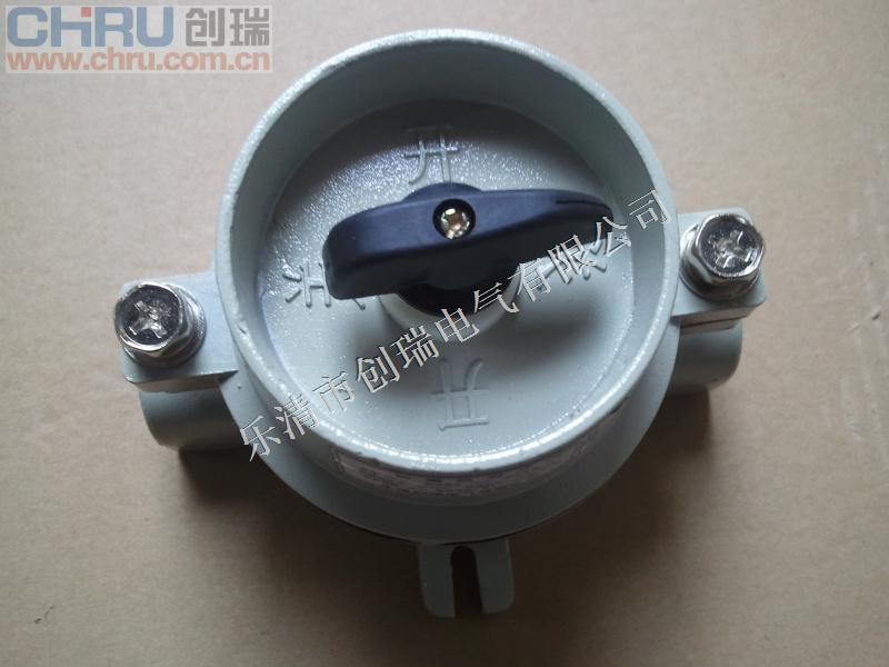 南京BHZ51防爆转开关批发|定做防倒顺开关|上海防爆开关按钮厂