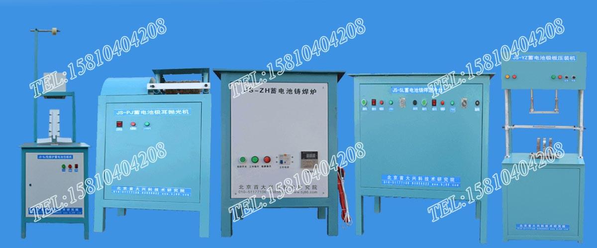 半自动电动车电池铸焊设备(生产线)-蓄电池铸焊线 电动车电池铸焊设备