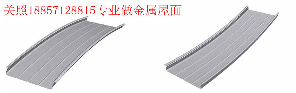 直立锁边金属屋面系统