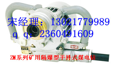 ZM-12T系列矿用隔爆型手持式煤电钻 隔爆煤电钻@防爆