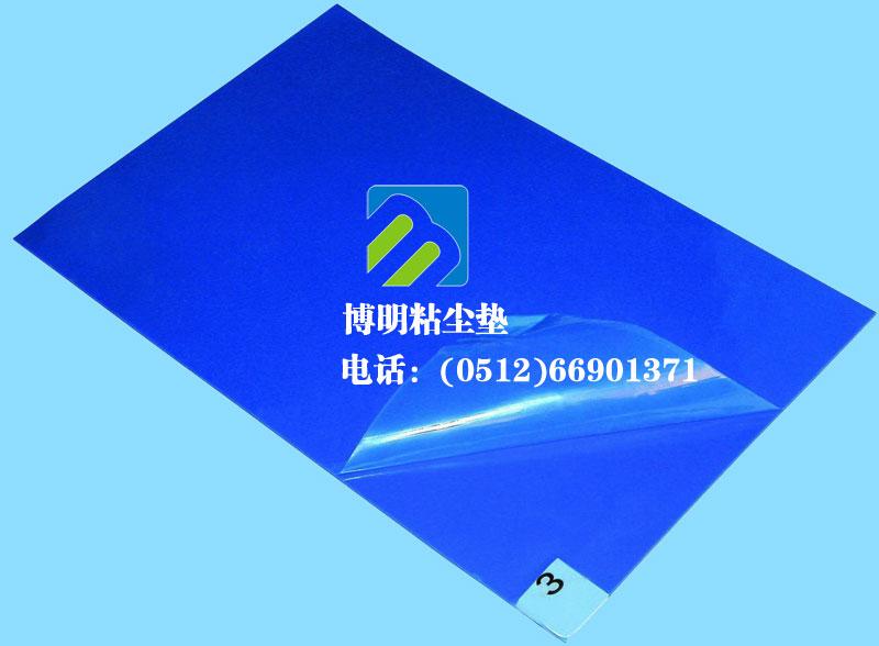 苏州博明生产粘尘垫*粘尘地垫*粘尘脚垫