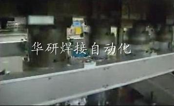 自动化焊接设备首选温州华研自动化质量可靠,放心之选