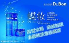 芬宝化妆品 批发 QQ35221607