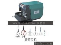 供应剪刀磨刀机,菜刀磨刀机,缝纫剪刀磨刀机