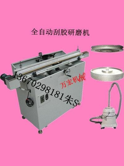 刮胶研磨机,全自动高精密刮胶研磨机,丝印刮胶研磨机