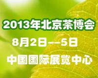 2013年北京茶博会  北京紫砂展览会