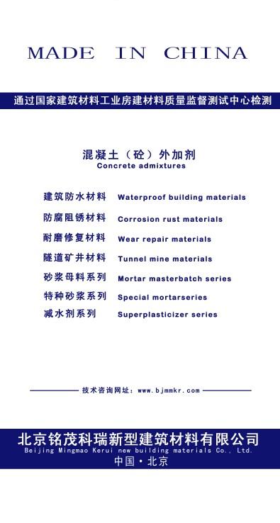 缓凝剂(混凝土缓凝剂)北京厂家