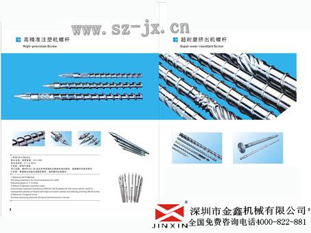pvc热收缩膜螺杆,全合金料管批发商,金鑫最大生产塑机螺杆企业