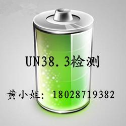 浙江电池UN38.3检测