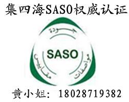 快捷优惠办理电子称沙特SASO认证
