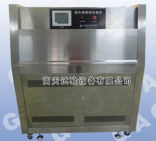 数显式紫外线耐候试验箱