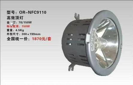 海洋王气体放电灯NFC9110