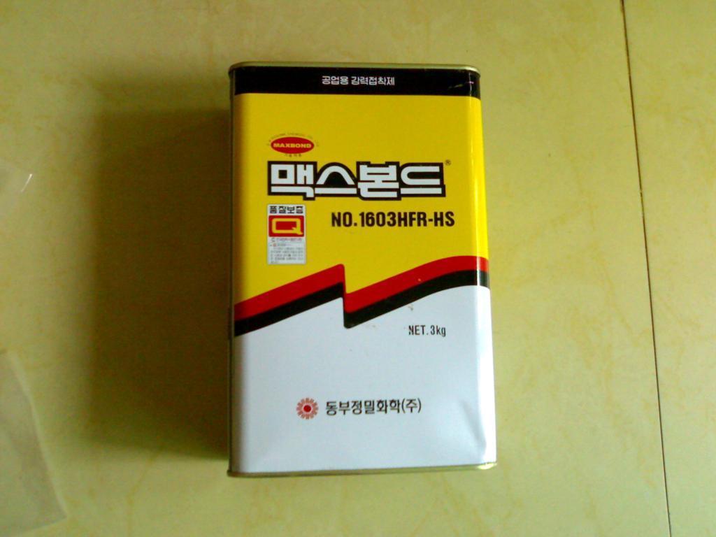 电子黄胶1603HFR-HS