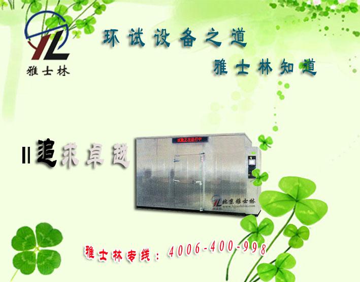盐雾试验机Z-2371中性试验标准下载