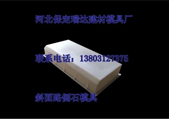 预制护坡模具质量优良,保定模具厂专业供应商