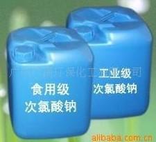 供应次氯酸钠//漂白剂的有效成分