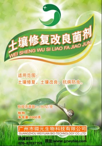 微元土壤修复剂微生物土壤改良剂土壤修复改良菌剂农用微生物菌剂
