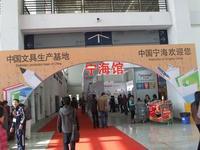 中国上海办公用品展览会