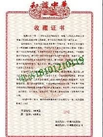 剪纸防伪收藏证书|伟人钞王防伪收藏证书|十二生肖收藏证书