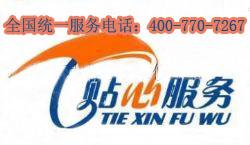 海尔客服)北京海尔空调售后维修电话《客服在线Т解决难题》