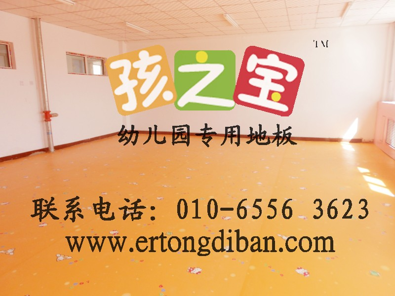 幼儿园室内装修 幼儿园室内装修地板