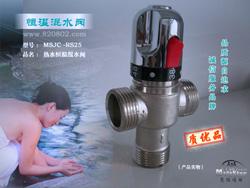 MSJC&曼德达尔热水器混合阀
