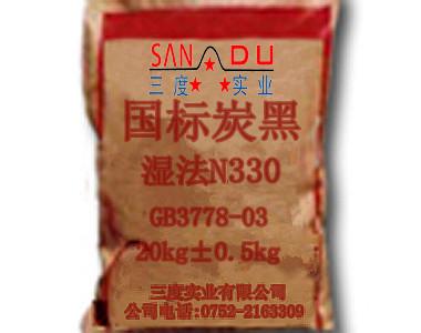 国标炭黑N330(湿法)