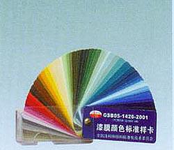 GSB05-1426-2001国标色卡涂料专用色卡