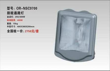 海洋王NSC9700电厂普用灯具
