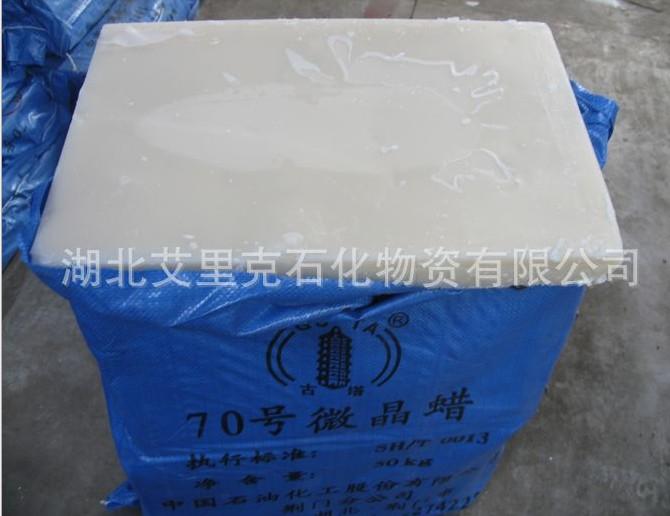 供应防潮微晶蜡国标产品