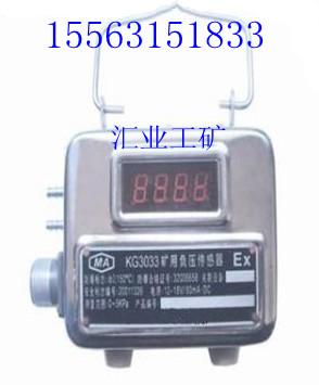 矿用负压传感器    压力传感器
