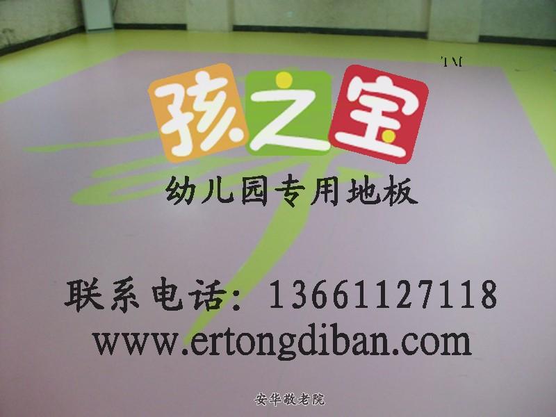 幼儿园pvc价格 幼儿园塑胶地板