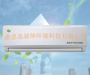 秦皇岛展坤环境科技有限公司的形象照片