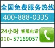 北京蓝天家电维修公司的形象照片