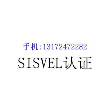 MP4 Sisvel专利认证