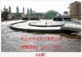 城市污水处理剂 -各工厂废水处理剂