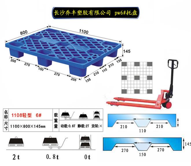 永州塑胶托盘,塑料托盘,仓库防潮托盘