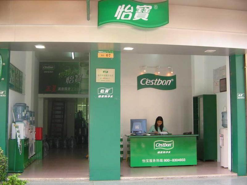 广州怡宝桶装水有限公司
