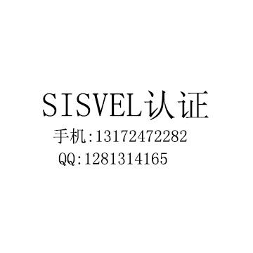 数码相框 SISVEL认证