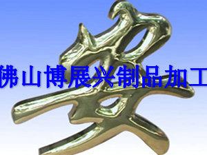 供应定制加工不锈钢金字