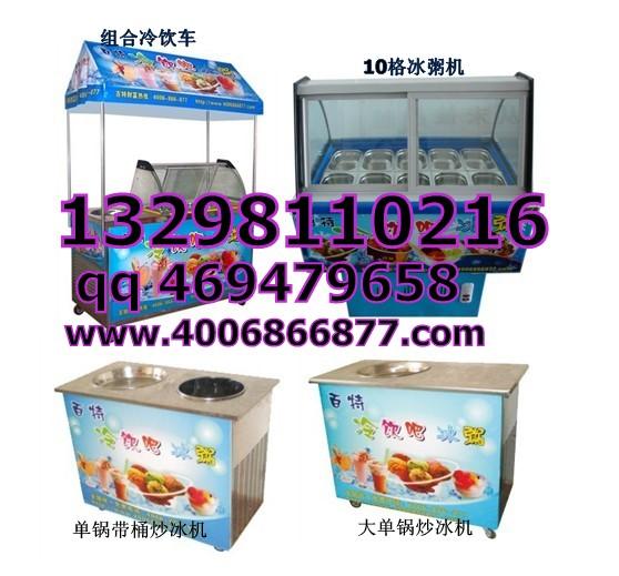 新乡炒冰机哪里有卖