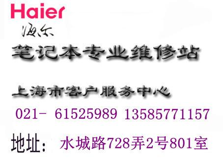 上海海尔电脑售后维修部