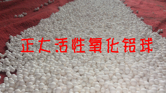 清涧县活性氧化铝球最有实力的生产厂家