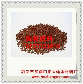 昌吉质优价廉的高能陶粒滤料 用作工业污水和生活饮用水处理