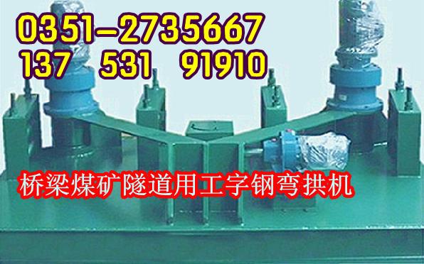 陕西甘肃宁夏弯拱机 山西工字钢弯拱机