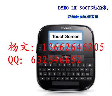 DYMO500TS触摸屏标签机