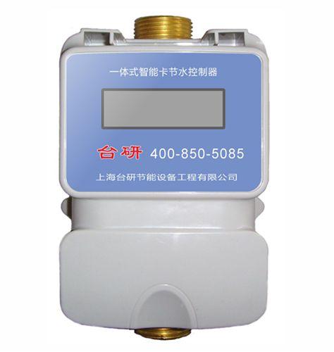 新版智能IC卡水控一体机