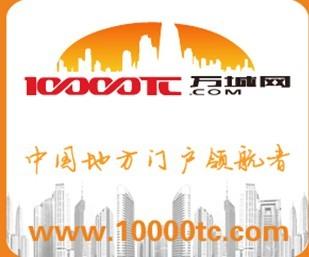 全国领先的电子商务平台诚招3000个区县站长