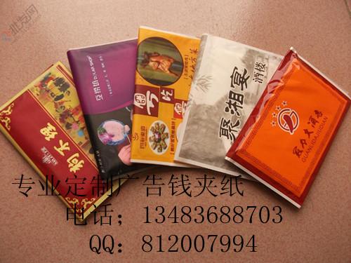 通化广告钱夹纸巾